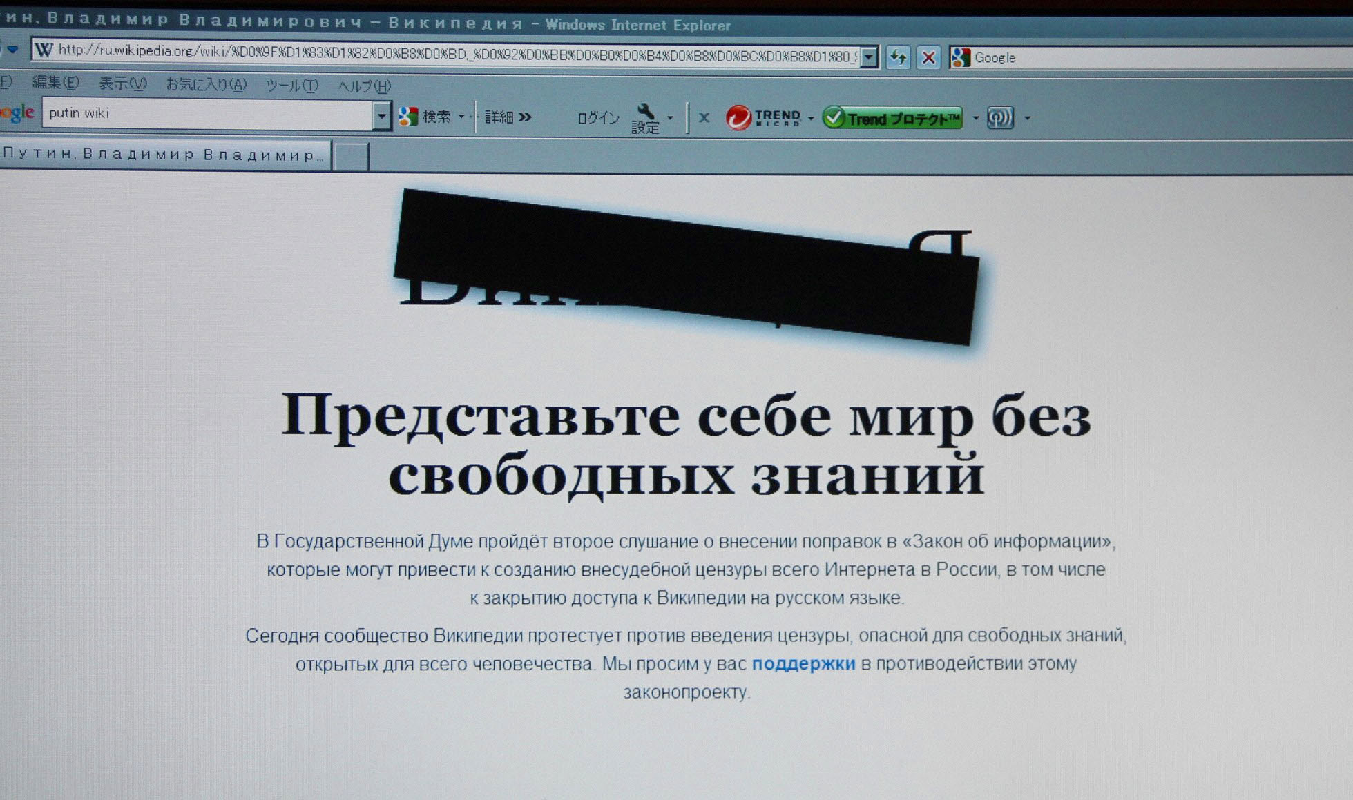 The Russian-language site of the free encyclopedia Wikipedia, which shut down the site in protest of a Russian bill to tighten control over the Internet.