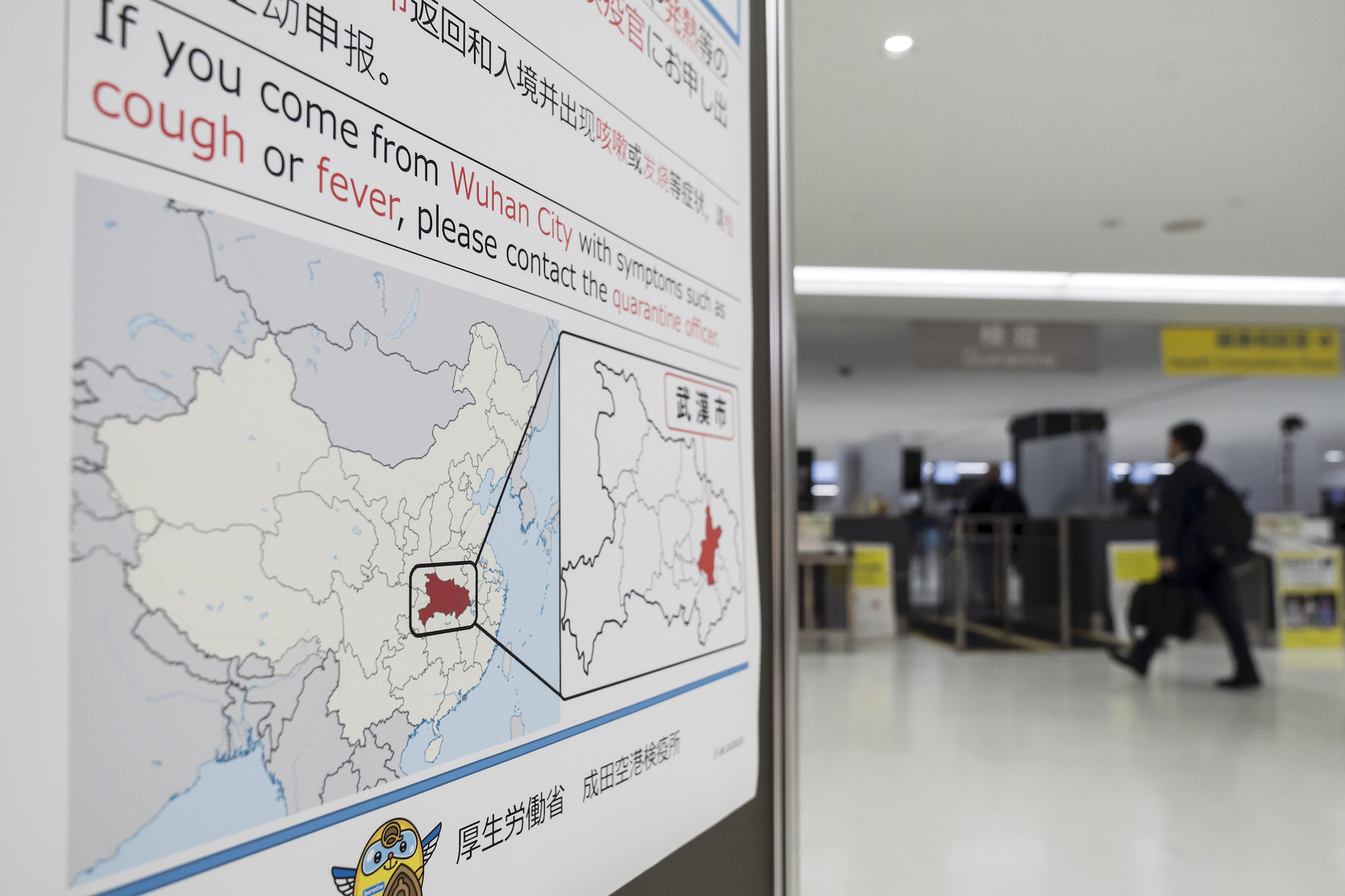 Poster of Wuhan quarantine instructions in an airport in Japan